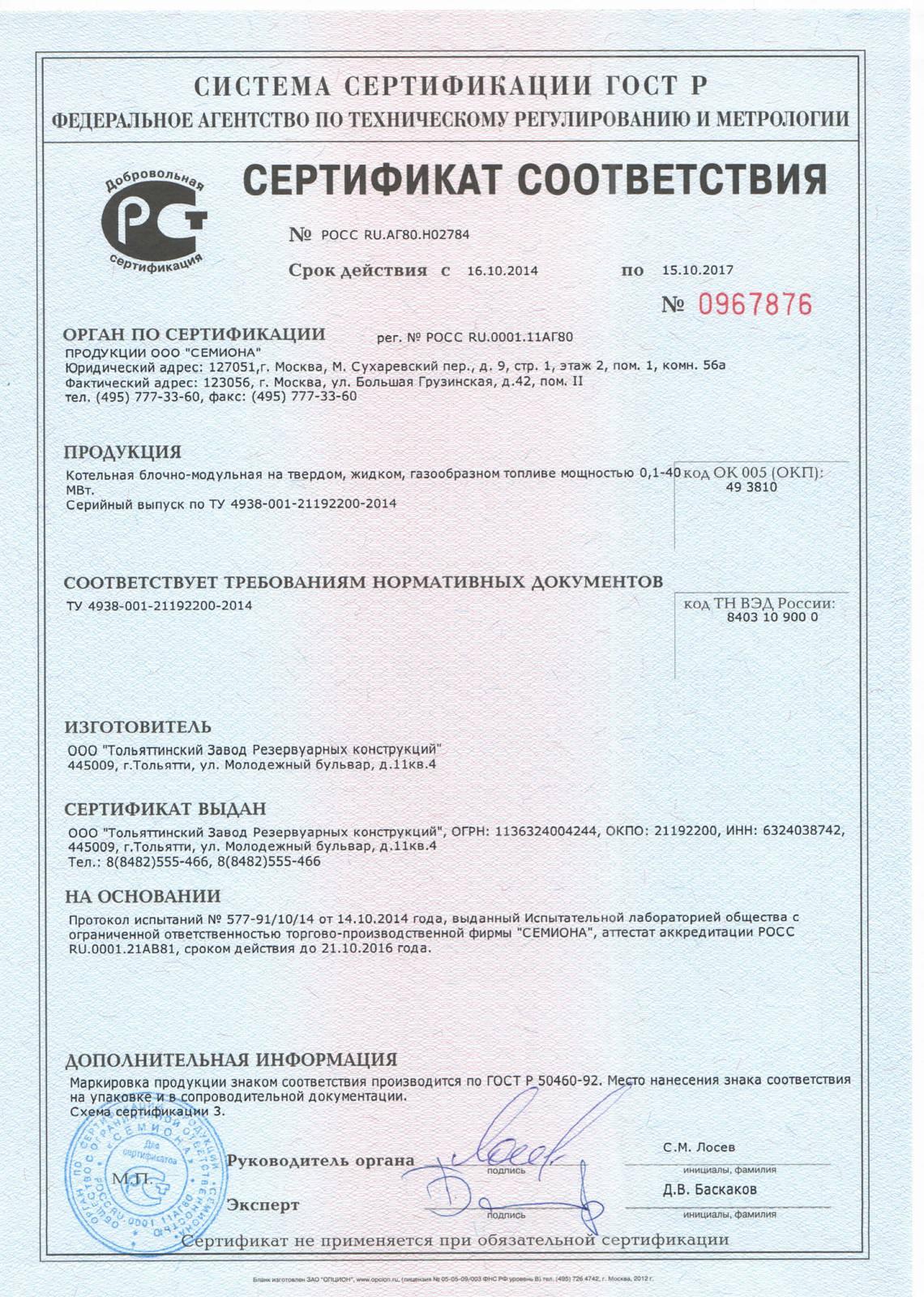 разрешительная документация на блочную котельную
